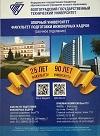 Факультет подготовки инженерных кадров